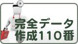 完全データ作成110番