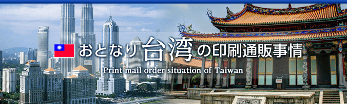おとなり台湾の印刷通販事情