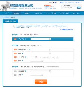 PC価格検索