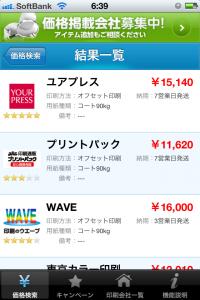 印刷の価格 検索結果