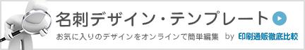 名刺デザイン・テンプレート