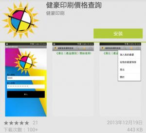 app_kengo1