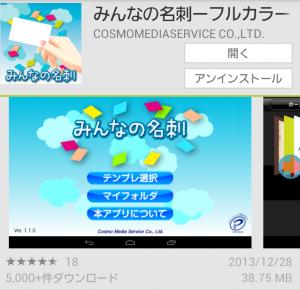 app_meishi