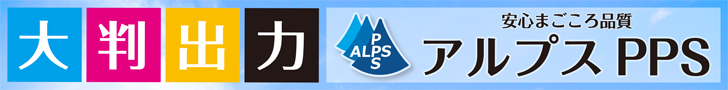 https://alps-pps.co.jp/
