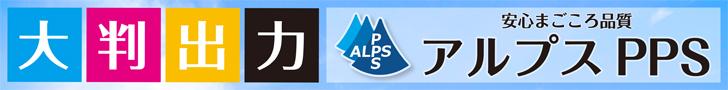 https://alps-pps.co.jp/