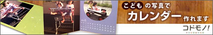 子供の写真でオリジナルのカレンダー|コドモノ!