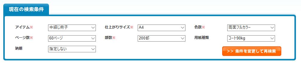 """""""出典:https://natuna.jp/result/?table=term&category=6&size=6&color=5&pages=60&busuu=200&type=2&term=&button1.x=110&button1.y=22"""""""