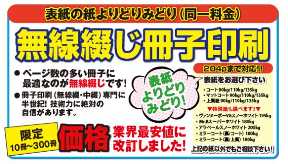 """""""出典:http://print-jbf.jp/"""""""
