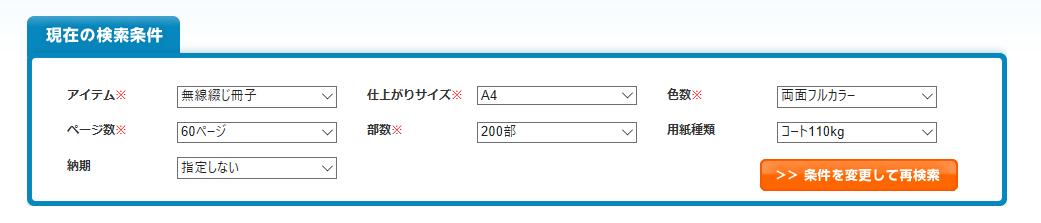 """""""出典:http://natuna.jp/result/?table=term&category=7&size=6&color=5&pages=60&busuu=200&type=3&term=&button1.x=70&button1.y=18"""""""