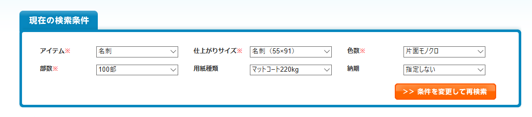 """""""出典:https://natuna.jp/result/?table=term&proc=category&category=3&size=1&color=1&busuu=100&type=&term="""""""