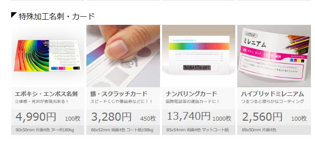 """""""出典:http://www.adprint.jp/Product/Intro/p2.aspx?Code=P2"""""""
