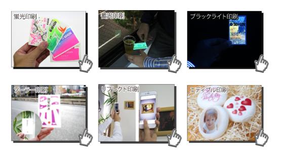 """""""出典:http://www.omoshiroinsatsu.com/?tid=2&mode=f9"""""""