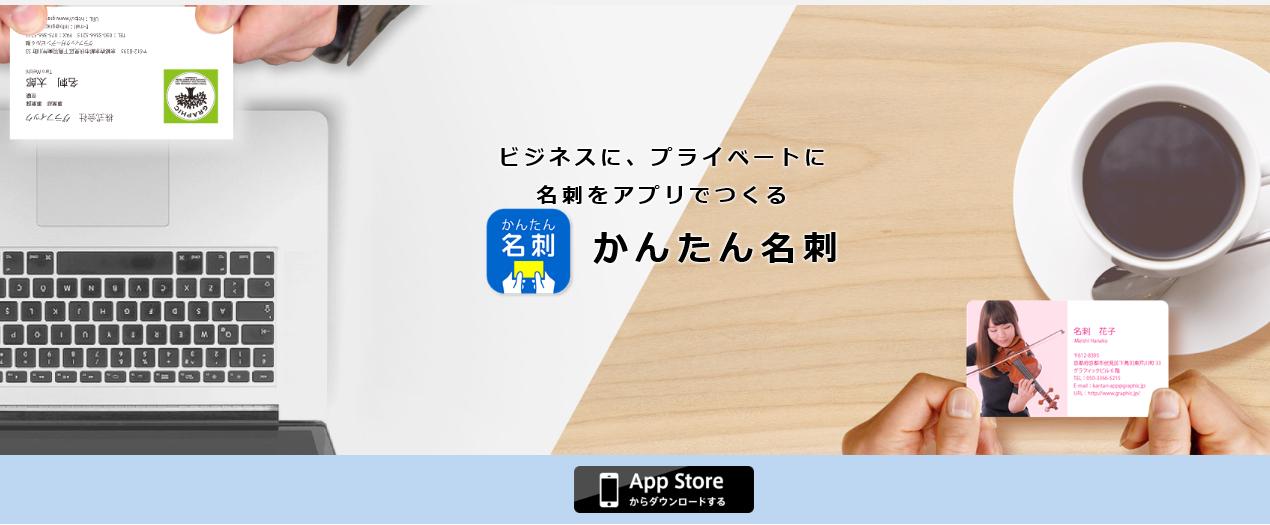 """""""出典:http://kantan.graphic.jp/meishi/"""""""