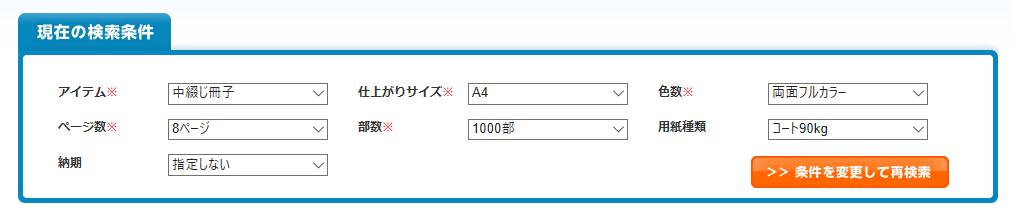 """""""出典:http://natuna.jp/result/?table=term&proc=category&category=6&size=6&color=5&pages=8&busuu=1000&type=&term="""""""