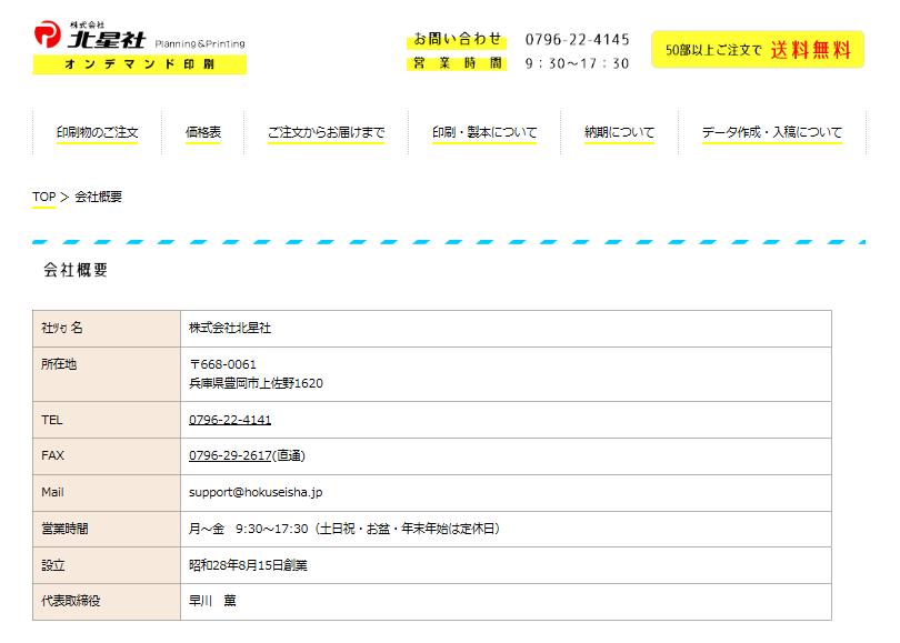 """""""出典:http://www.hokuseisha.jp/about/about.html"""""""