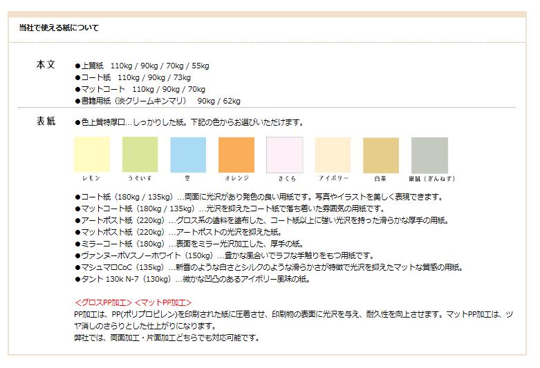 """""""出典:http://www.hokuseisha.jp/print/print.html"""""""
