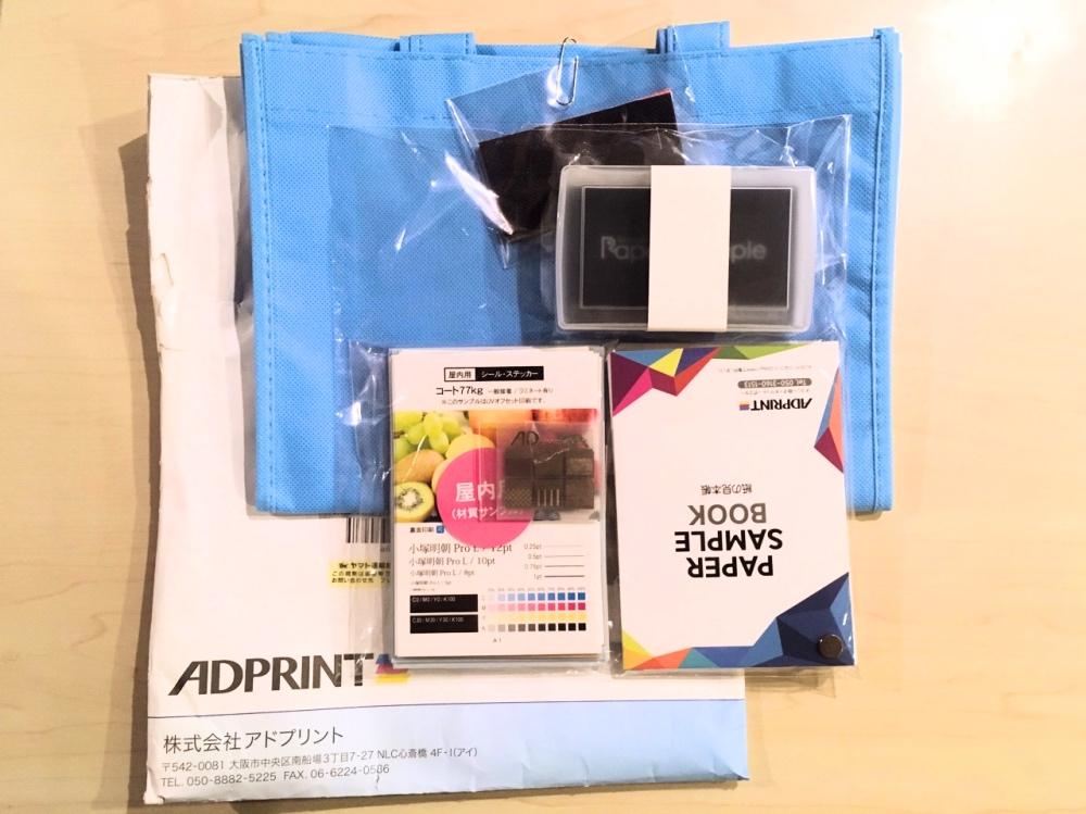 アドプリント請求資料名刺・不織布バッグ