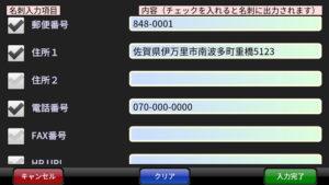 みんなの名刺アプリ文字入力画面内容(チェックを入れると名刺に出力されます)