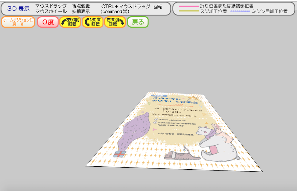 プリントパックのクイックデータチェック3D確認画面