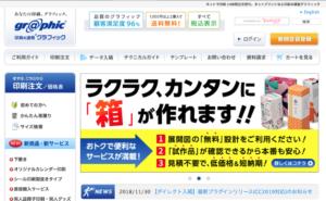 印刷通販グラフィックトップページ