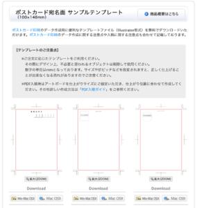 グラフィック_宛名面テンプレートダウンロード画面