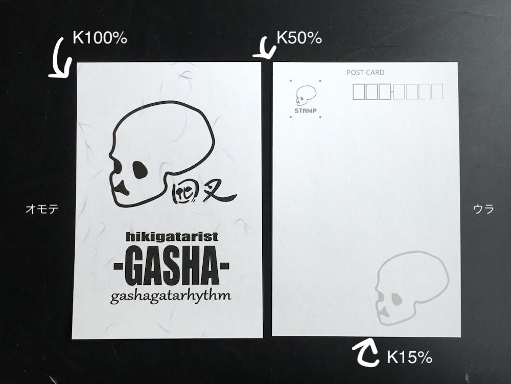 両面K印刷濃度目安