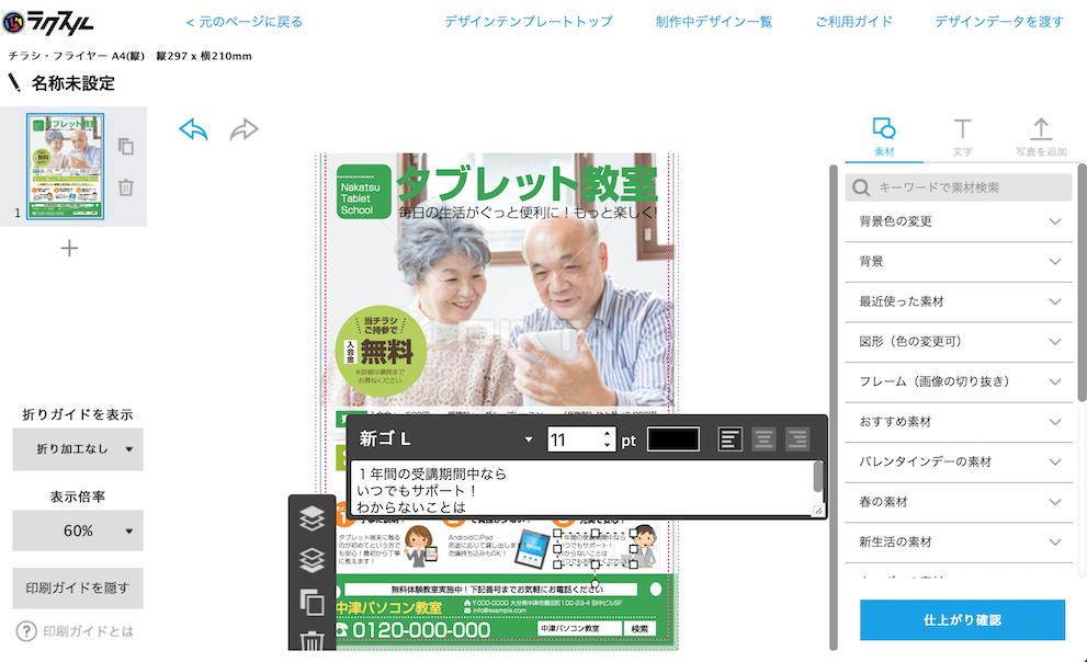 ラクスル「オンラインデザイン」編集画面