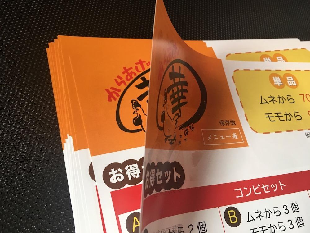 バンフーオンラインショップ コート紙90kg