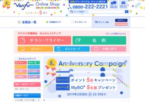 バンフーオンライン5周年トップページ