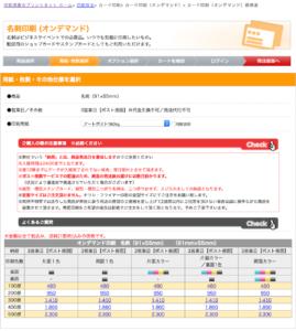 プリントネットのポスト投函名刺料金表