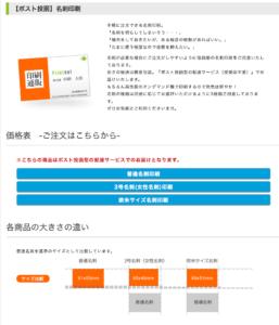 プリントネット/ポスト投函名刺印刷種類