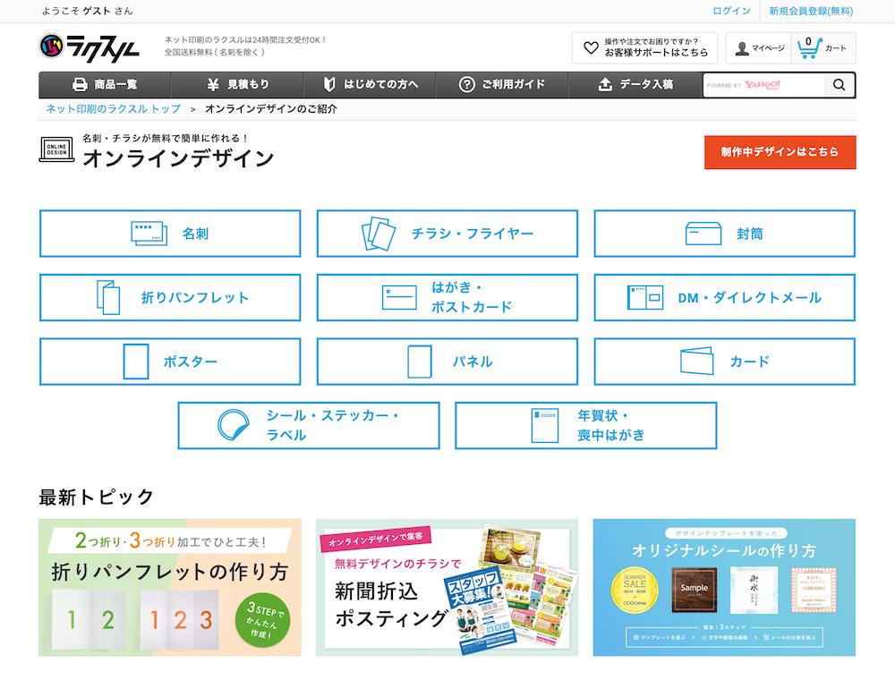ラクスルのオンラインデザインサービス
