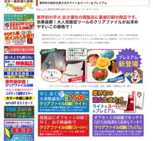 東京カラー印刷クリアファイル「ライト」「スーパー」「プレミアム」違い
