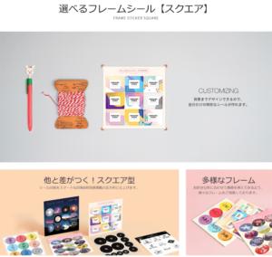 選べるフレームシール【スクエア】商品説明