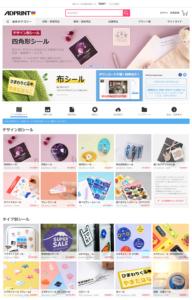 adprint-デジタルシールトップページ