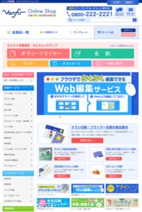 バンフーオンラインショップのWeb編集サービス
