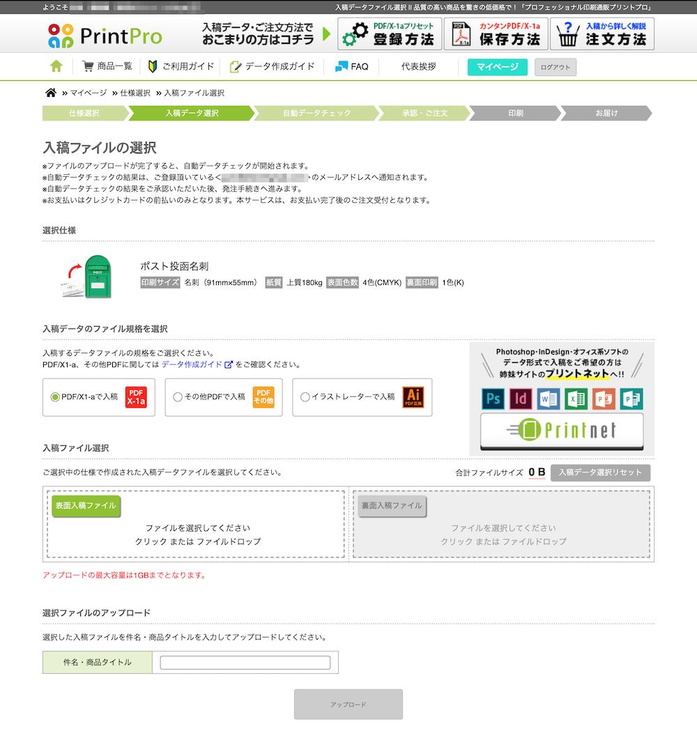 プリントプロ/入稿ファイルの選択