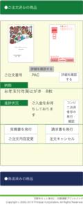 プリントパック_注文済み商品
