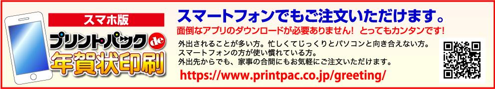 プリントパックde年賀状印刷 スマートフォンでもご注文いただけます