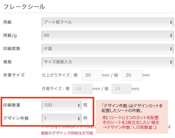 「デザイン件数」はデザインカットを配置したシートの件数。