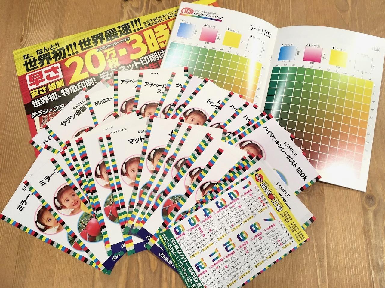 東京カラー印刷資料請求2020年