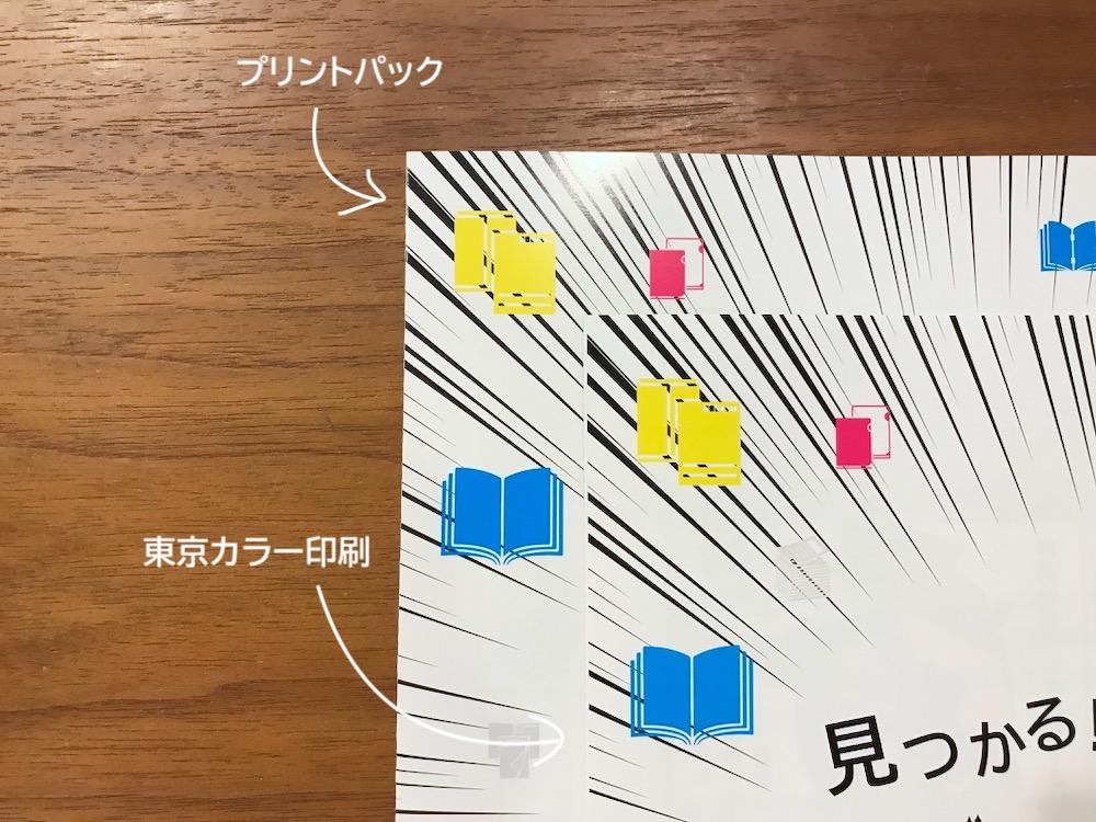 東京カラー印刷とプリントパックの印刷比較