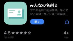 みんなの名刺2アプリアイコン