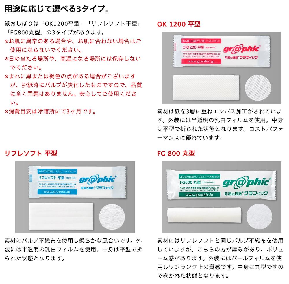 紙おしぼりは「OK1200平型」「リフレソフト平型」「FG800丸型」の3タイプがあります。