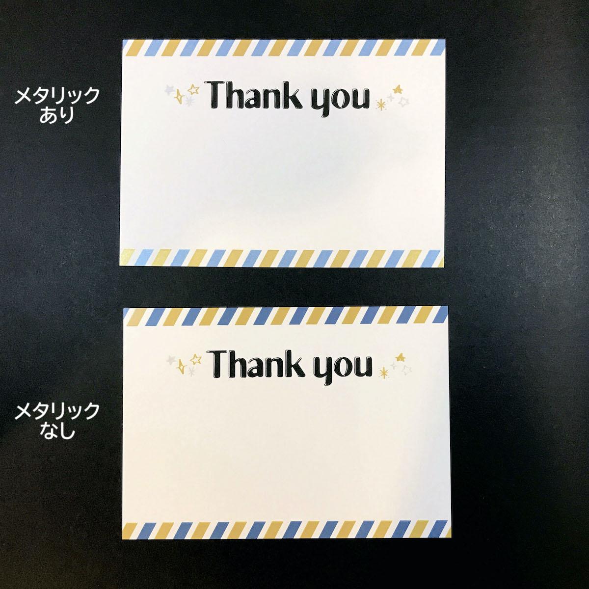 メタリック印刷比較