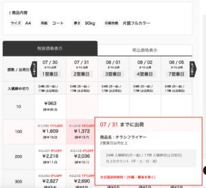 東京カラー印刷の料金表