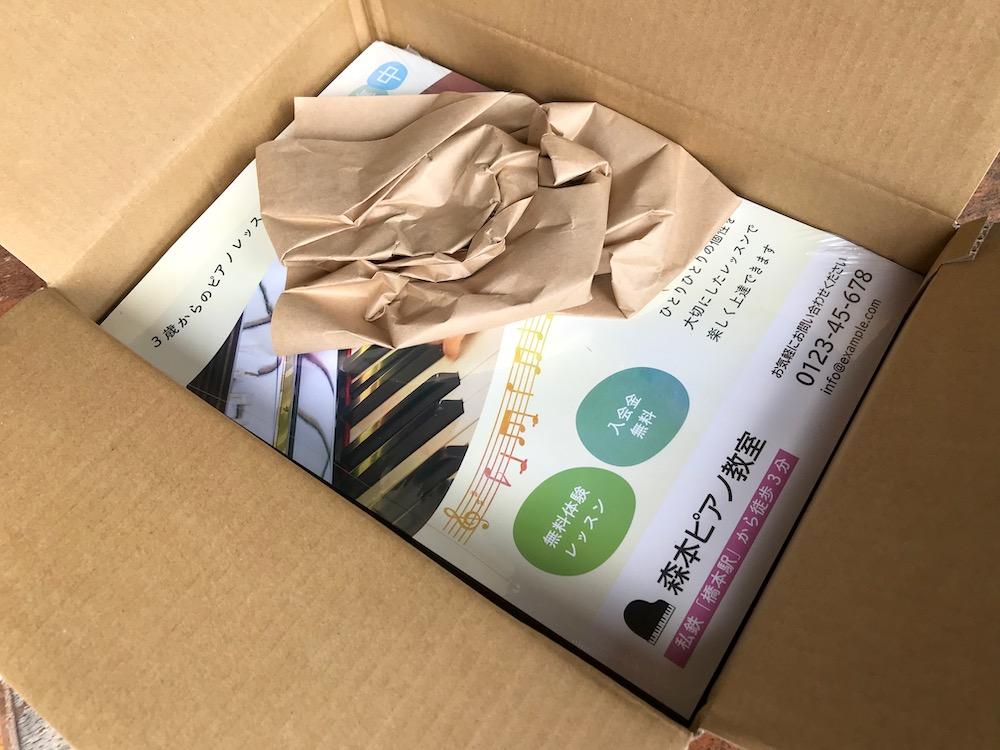 東京カラー印刷のフライヤー梱包