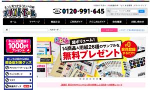 printmallトップページ