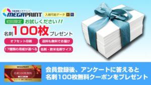 メガプリント名刺100枚プレゼント