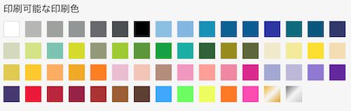 単発印刷での色一覧